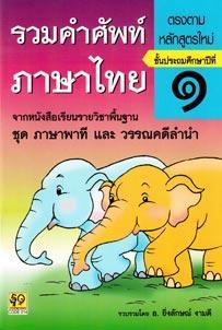 หนังสือรวมคำศัพท์ภาษาไทย ป.1 1255011