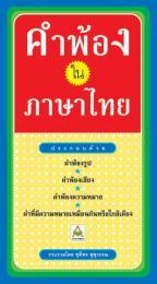 หนังสือคำพ้องในภาษาไทย 003