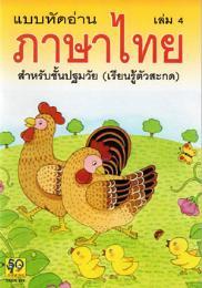 แบบหัดอ่านภาษาไทย เล่ม 4 239