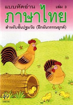 แบบหัดอ่านภาษาไทย เล่ม 3 238