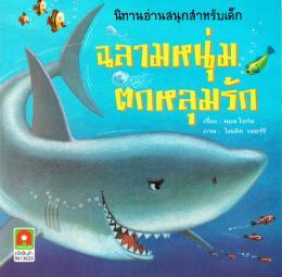 นิทานฉลามหนุ่มตกหลุมรัก 9613620