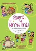 นิทานอมตะนิทานไทย เล่ม 1 9613404