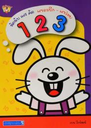 หัดนับและคัดเลขอารบิค เลขไทย 4132009