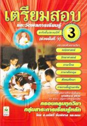 เตรียมสอบและวัดผลการเรียนรู้ ป.3 9270014