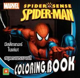 สมุดระบายสี Spider Man พร้อมสติ้กเกอร์