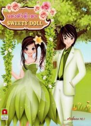 หนังสือแต่งตัวตุ๊กตา 9641045