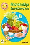 แบบฝึกหัดวาดการ์ตูนผักผลไม้และอาหาร 5631018