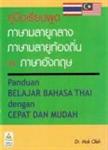 คู่มือเรียนพูดภาษามาลายูกลาง 6654002