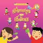 นิทาน สติกเกอร์ เรื่องสนุกของเด็กไทย 9643410
