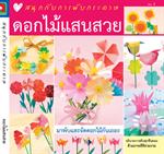 สนุกกับการพับกระดาษ ดอกไม้แสนสวย 9643017