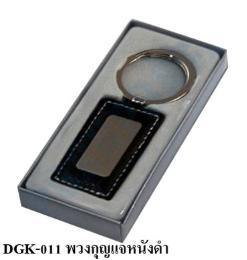 พวงกุญแจ  DGK-011
