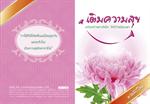 หนังสือเติมความสุข (1072)