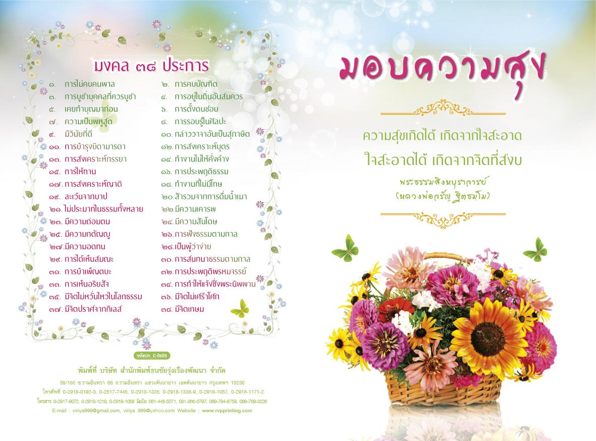 หนังสือมอบความสุข (1064)