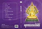 หนังสือพุทธมนต์พิธี (558 (ไสกาว))