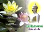 หนังสือสวดมนต์ ทำวัตร เช้า-เย็น (506)