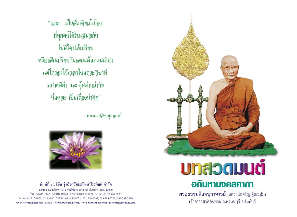 หนังสือบทสวดมนต์ อภิมหามงคลคาถา (222)