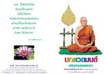 หนังสือบทสวดมนต์ อภิมหามงคลคาถา (090)