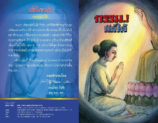หนังสือกรรมแก้ได้ (049)