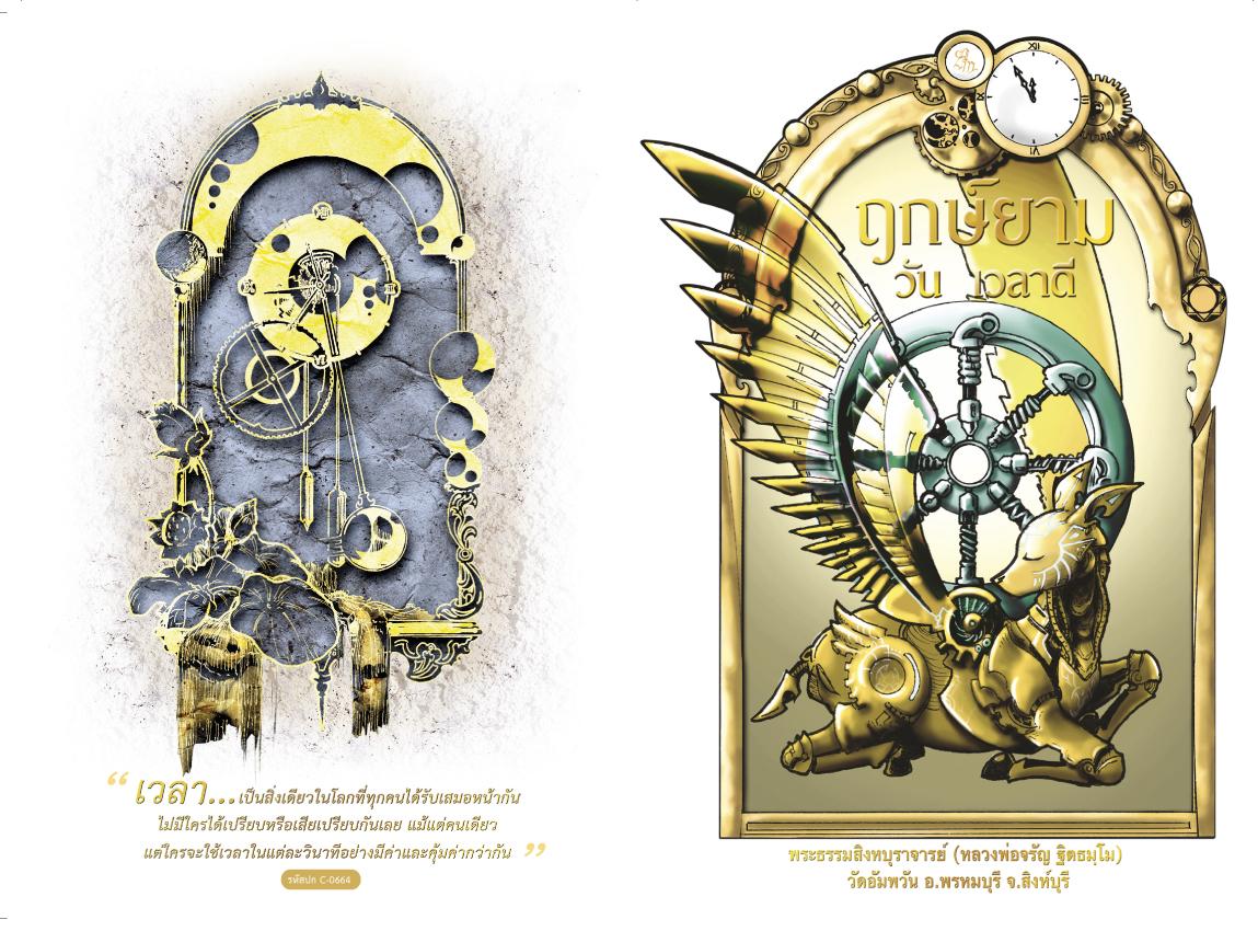 หนังสือกฤษ์ยาม วัน เวลาดี (1119)