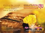 หนังสือธรรมะกับความสุข ความสงบ  ความสุขที่แท้ (1004)
