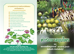 หนังสือบทสวดมนต์ สมุนไพร (246)