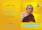 หนังสือการปฏิบัติตามคำสอนของพระพุทธเจ้าเพื่อปัญญา (868)