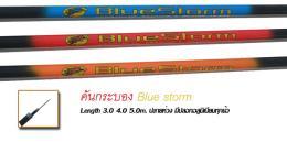 คันเบ็ด Blue storm