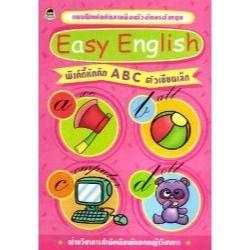 หนังสือแบบฝึกหัดคัดลายมือ Easy English พิงกี้หัดคัด ABC ตัวเล็ก