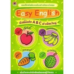 หนังสือแบบฝึกหัดคัดลายมือ Easy English พิงกี้หัดคัด ABC ตัวใหญ