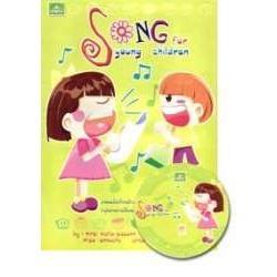 หนังสือเพลงสำหรับเด็ก