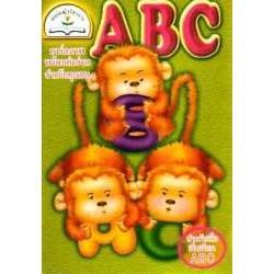 หนังสือการ์ดภาพพร้อมคำอ่าน ABC สำหรับคุณหนู
