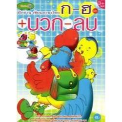 หนังสือฝึกอ่าน - เขียนภาษาไทย ก-ฮ และ +บวก-ลบ(คัดลายมือ)