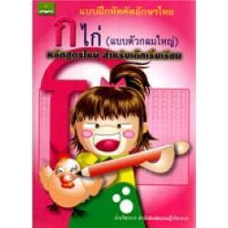 หนังสือแบบฝึกหัด คัดอักษรไทย ก.ไก่ แบบตัวกลมใหญ่ (คัดลายมือ)