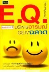 หนังสือ E.Q.บริหาร อารมณ์อย่างฉลาด