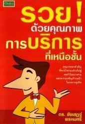 หนังสือรวย! ด้วยคุณภาพการบริการที่เหนือชั้น