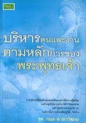หนังสือบริหารคนและงานตามหลักการของพระพุทธเจ้า