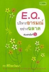 หนังสือE.Q.บริหารอารมณ์อย่างฉลาด (พิมพ์ครั้งที่ 5)