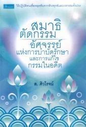 หนังสือสมาธิตัดกรรม อัศจรรย์แห่งการบำบัดรักษา แก้ไขกรรมในอดีต