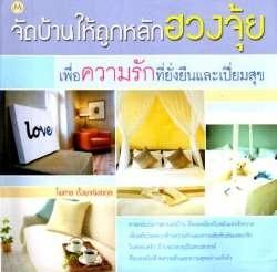 หนังสือจัดบ้านให้ถูกหลักฮวงจุ้ย เพื่อความรักที่ยั่งยืนและเปี่ยมสุข