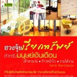 หนังสือฮวงจุ้ยเรียกทรัพย์ สำหรับมนุษย์เงินเดือน