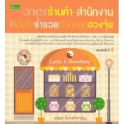 หนังสือตกแต่งร้านค้า-สำนักงาน ให้มั่งคั่ง ร่ำรวย ด้วยหลักฮวงจุ้ย