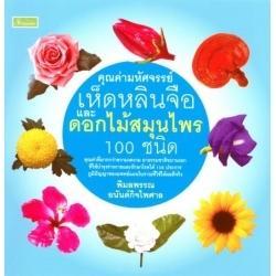 หนังสือคุณค่ามหัศจรรย์เห็ดหลินจือและดอกไม้สมุนไพร 100 ชนิด