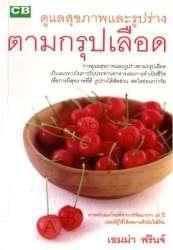 หนังสือดูแลสุขภาพและรูปร่างตามกรุปเลือด