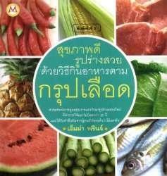 หนังสือสุขภาพดี รูปร่างสวยด้วยวิธีกินอาหารตามกรุปเลือด
