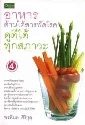 หนังสืออาหารต้านได้สารพัดโรค ดูดีได้ทุกสภาวะ