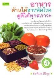 หนังสืออาหารต้านได้สารพัดโรค ดูดีได้ทุกสภาวะ (พิมพ์ครั้งที่ 4)