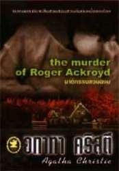 หนังสือฆาตกรรมชวนฉงน
