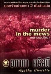 หนังสือฆาตกรรมปริศนา
