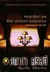 หนังสือฆาตกรรมรถไฟ VIP