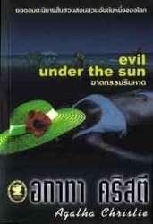 หนังสือฆาตกรรมริมหาด